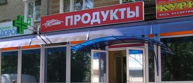 szankcio_orosz