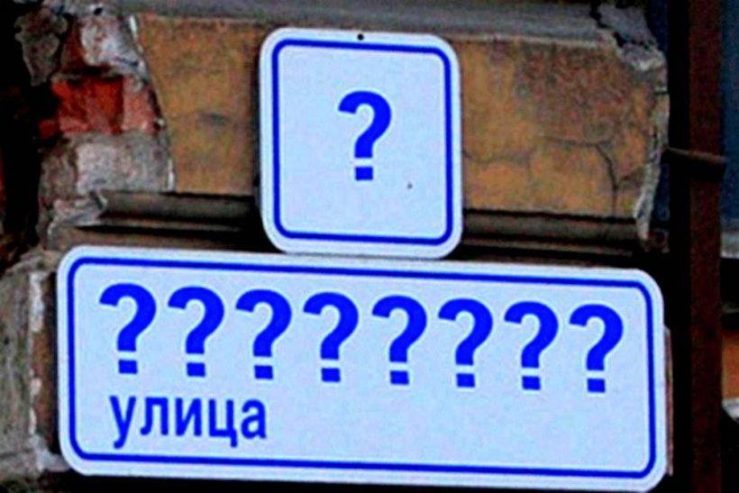 utcanevek1