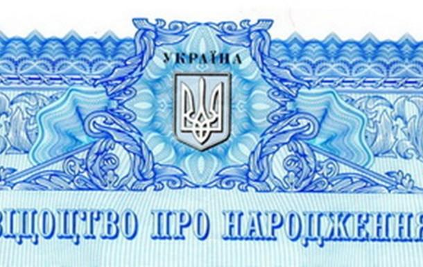 keresztlevel_ukran