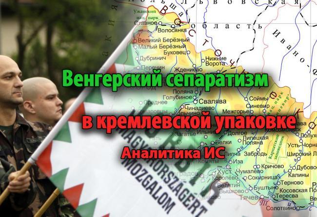 karpatalja-szeparatizmus